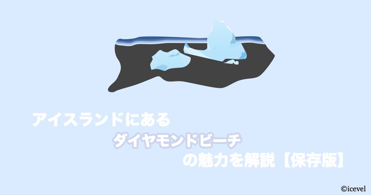 アイスランドにあるダイヤモンドビーチの魅力を解説【保存版】