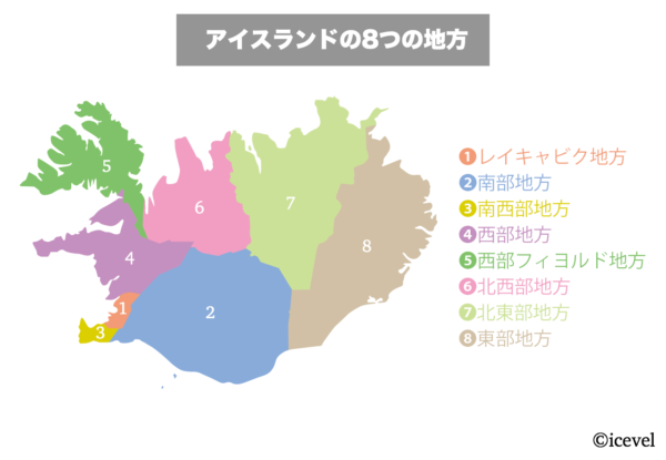 アイスランドの8つの地方