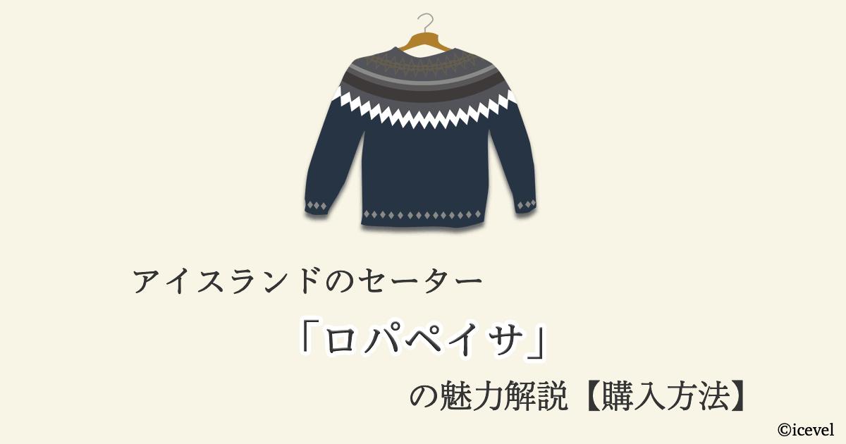 アイスランドのセーター「ロパペイサ」の魅力解説【購入方法】