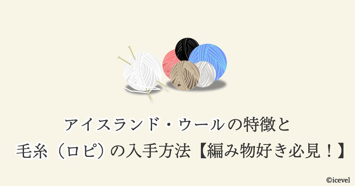 アイスランド・ウールの特徴と毛糸(ロピ)の入手方法【編み物好き必見!】