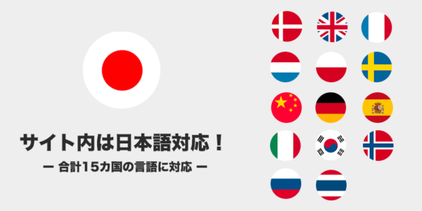 Guide to Icelandのサイト内は日本語対応!合計15ヵ国の言語に対応