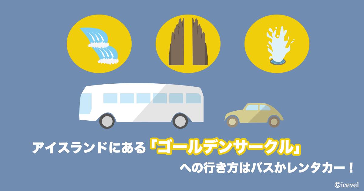 アイスランドにある「ゴールデンサークル」への行き方はバスかレンタカー!