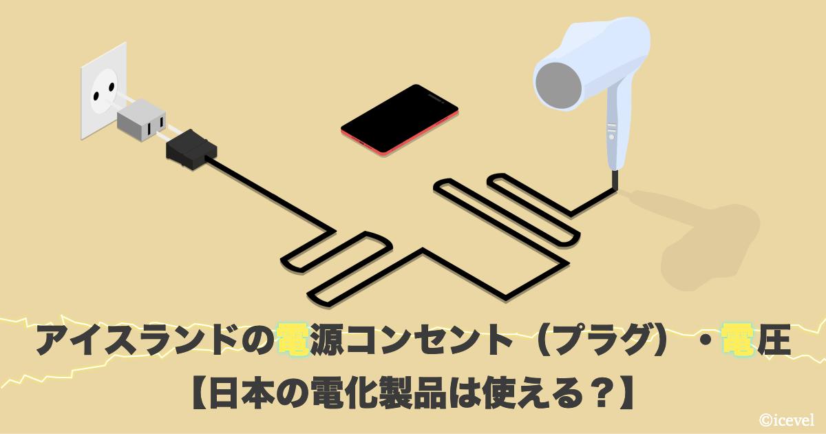 アイスランドの電源コンセント(プラグ)・電圧【日本の電化製品は使える?】