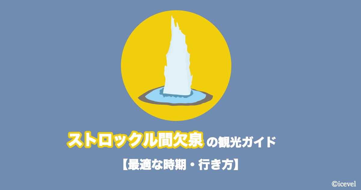 ストロックル間欠泉の観光ガイド【最適な時期・行き方】