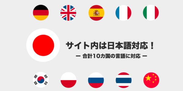 サイト内は日本語対応!