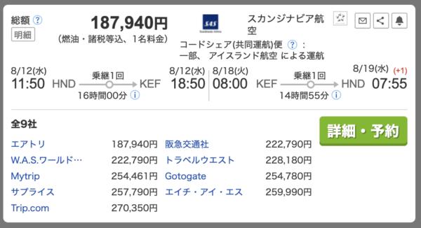 トラベルコで調査した日本からコペンハーゲンを乗り継いでアイスランドへ行く方法の航空券(夏の季節)