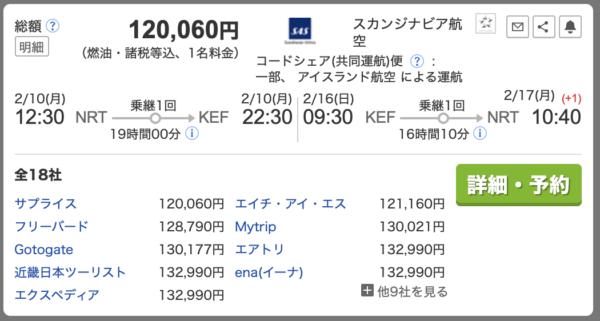 トラベルコで調査した日本からコペンハーゲンを乗り継いでアイスランドへ行く方法の航空券(冬の季節)