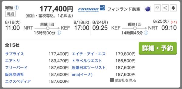 トラベルコで調査した日本からヘルシンキを乗り継いでアイスランドへ行く方法の航空券(夏の季節)