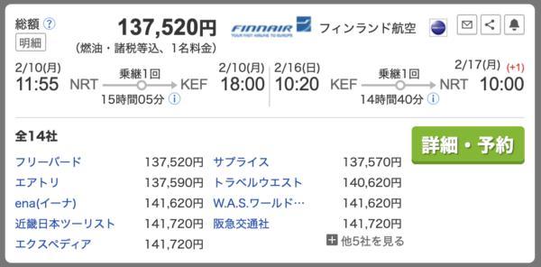 トラベルコで調査した日本からヘルシンを乗り継いでアイスランドへ行く方法の航空券(冬の季節)