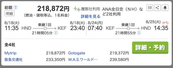 トラベルコで調査した日本からロンドンを乗り継いでアイスランドへ行く方法の航空券(夏の季節)
