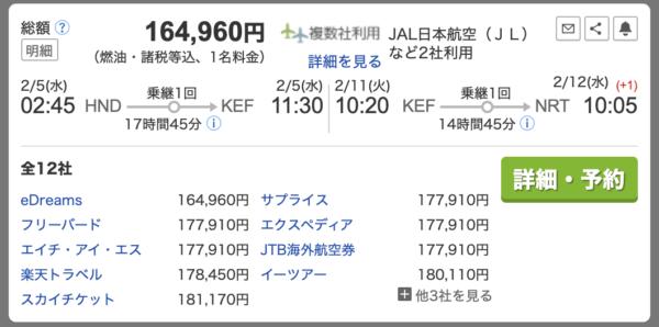 トラベルコで調査した日本からロンドンを乗り継いでアイスランドへ行く方法の航空券(冬の季節)