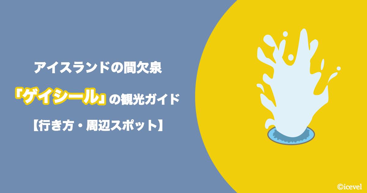 アイスランドの間欠泉「ゲイシール」の観光ガイド【行き方・周辺スポット】