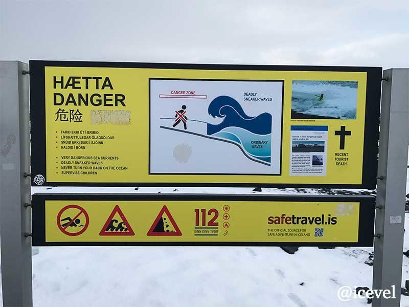 レイニスフィヤラのブラックサンドビーチ付近にある注意看板