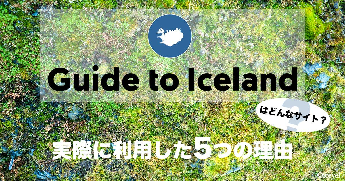 「Guide to Iceland」はどんなサイト?実際に利用した5つの理由