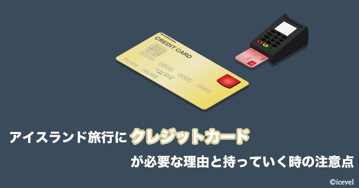 アイスランド旅行にクレジットカードが必要な理由と持っていく時の注意点