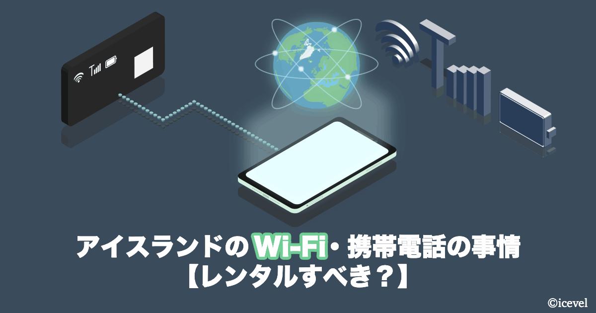 アイスランドのWi-Fi・携帯電話の事情【レンタルすべき?】