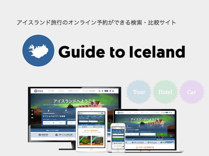 アイスランド旅行のオンライン予約ができる検索・比較サイト「Guide to Iceland」