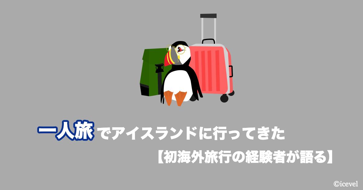 一人旅でアイスランドに行ってきた【初海外旅行の経験者が語る】