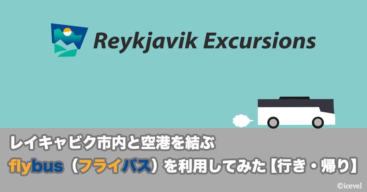 レイキャビク市内と空港を結ぶflybus(フライバス)を利用してみた【行き・帰り】